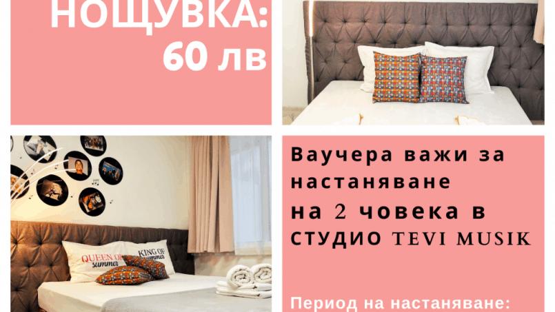 Подари на приятел – нощувка във Варна