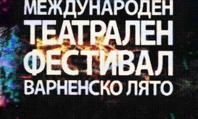 """Международен театрален фестивал """"Варненско лято"""" от 30 юни до 12 юли 2021"""